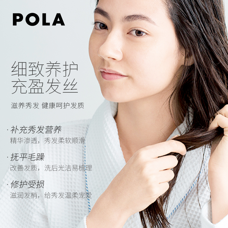 Pola Form Shampoo / Conditioner 550ml